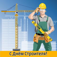 Happy builder day - postcard, banner or poster. Witn russian text. Cyrillic letters. English translation Happy builder day.
