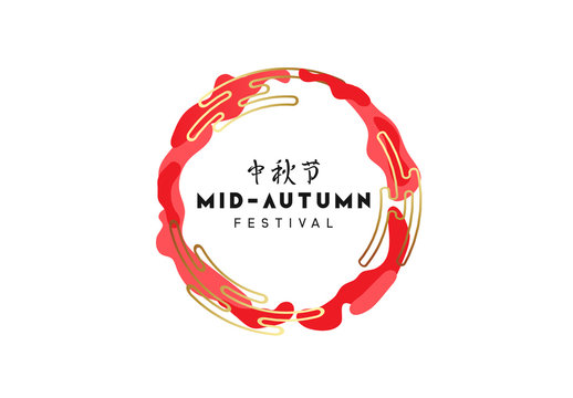 Mid-Autumn Festival. National holiday in China. The lettering hieroglyph of mid autumn festival