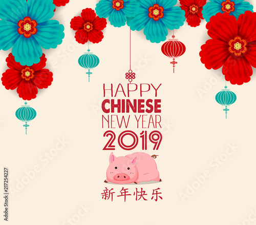 Happy Chinese new year 2019, year of the pig with cute cartoon pig ...