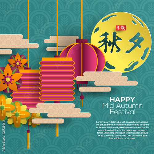 Happy mid autumn festival greeting card stock image and royalty happy mid autumn festival greeting card m4hsunfo