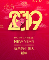 Happy Chinese New Year 2019 year of the pig. Flat design. Happy New Year, wealthy, Zodiac sign for greetings card, flyers, cover, invitation, posters, banners, calendar. Vector illustration