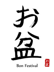 Hand drawn Hieroglyph translate Bon Festival. Vector japanese black symbol on white background with text. Ink brush calligraphy with red stamp(in japan-hanko). Honors the spirits of one's ancestors