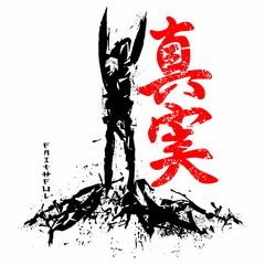Faithful. Gospel in Japanese Kanji