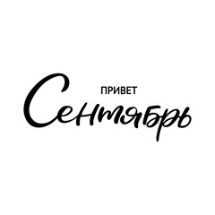 Hand drawn lettering card in russian. The inscription: hello september. Perfect design for greeting cards, posters, T-shirts, banners, print invitations.