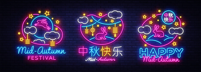Chinese Mid Autumn Festival design elements colletion template vector. Happy Mid Autumn neon modern design, greting card, light banner. Chinese wording translation Happy Mid Autumn Festival. Vector