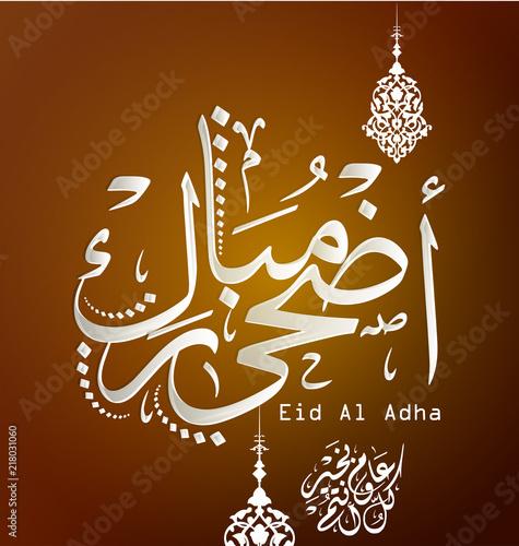 Eid mubarak in arabic calligraphy eid means celebration and eid mubarak in arabic calligraphy eid means celebration and mubarak means m4hsunfo