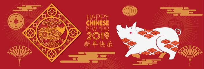 Happy new year, 2019, Chinese characters mean Happy New Year, Chinese new year greetings, Year of the pig , fortune 2019O6