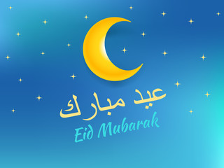 Eid Mubarak. Greeting card. Vector illustration