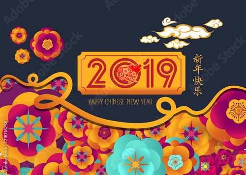Chinese New Year of pig design 2019, graceful floral paper art style ...