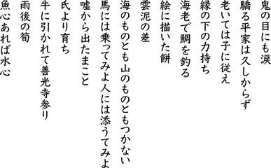 Japanese aphorism