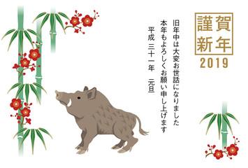 2019年 亥年 年賀状 イノシシ 竹と梅 挨拶文付き