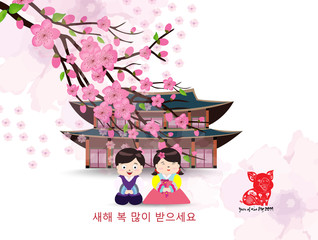 Cherry blossom background. Korea new year. Korean characters mean Happy New Year, Children's greet