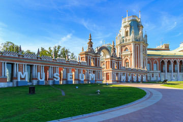 View of entrance to museum in Museum-reserve Tsaritsyno in Moscow on sunny summer morning
