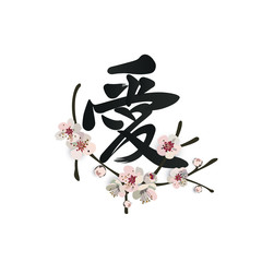 """Chinese hand drown hieroglyph """"Love"""" with a blooming sakura branch. Calligraphic tattoo design."""