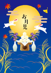 お月見 うさぎポスター 文字