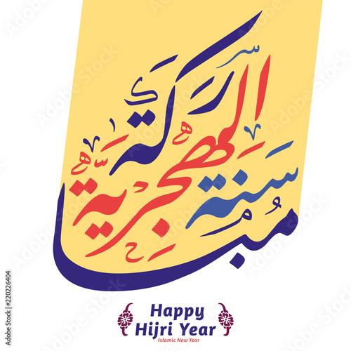 Happy Hijri Year Arabic calligraphy (translation: Happy Islamic New