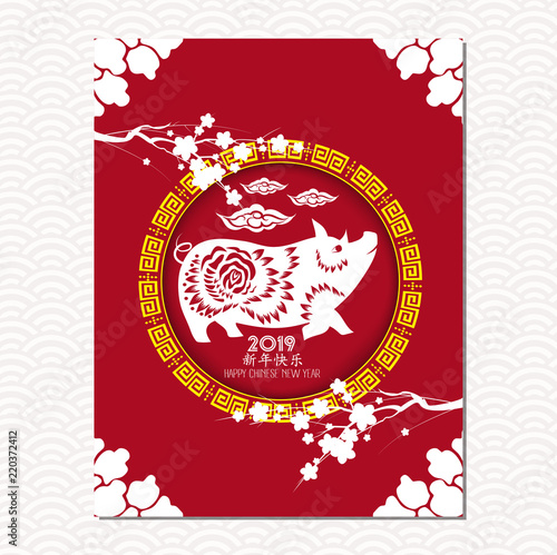 chinese new year sale design template chinese characters mean happy new year year of