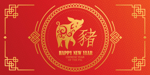 Chinese New Year greeting card with stylized pig