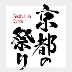 京都の祭り・Festival in Kyoto(筆文字・手書き)