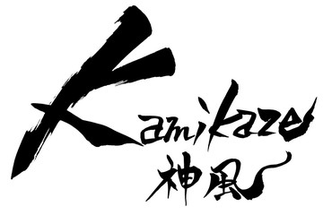 筆文字 kamikaze 神風