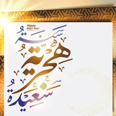 Happy Hijri Year Arabic calligraphy elements on arabic ornament background (translation: Happy Islamic New Year).