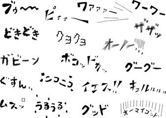 漫画 効果音 手描き素材