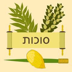 Sukkot. Judaic holiday. Traditional symbols - Etrog, lulav, hadas, arava. Torah scroll. Hebrew text - Sukkot