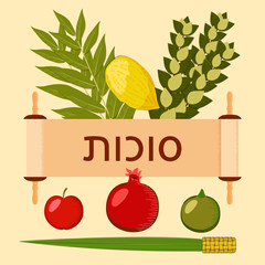 Sukkot. Judaic holiday. Traditional symbols - Etrog, lulav, hadas, arava. Torah scroll. Hebrew text - Sukkot. Apple, pomegranate, figs
