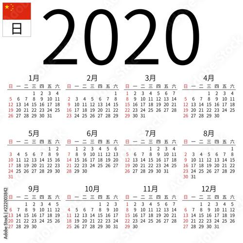 Calendario 2020 Vector Gratis En Espanol.Calendar 2020 Chinese Sunday Stock Image And Royalty Free