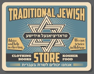 Jewish traditional store vector retro poster