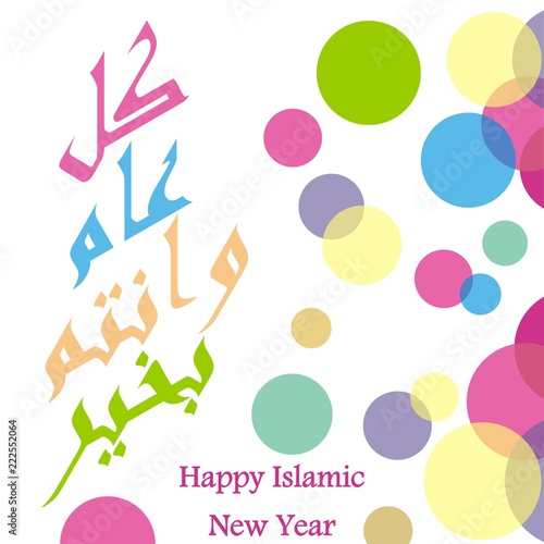 happy islamic new year greeting background with calligraphy