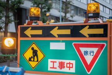 道路工事内照式標識板 工事中 徐行