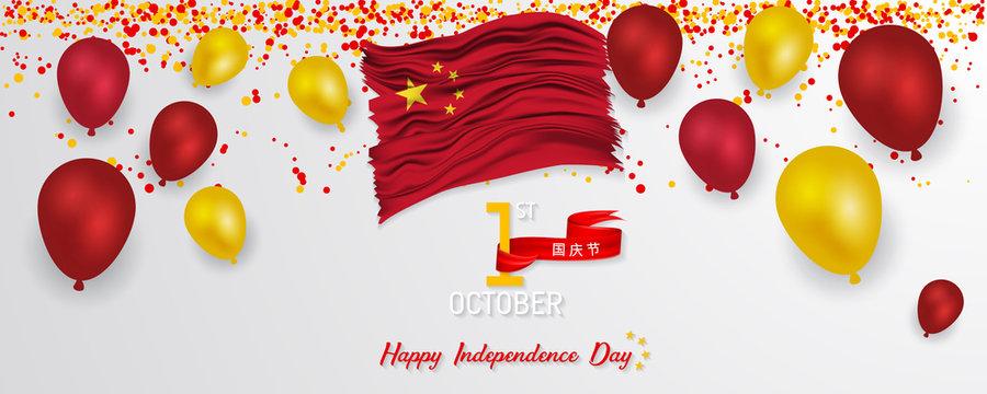 China national day vector (国庆节). China independence day.