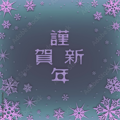 Christmas card with new year greetings in japanese decorated with christmas card with new year greetings in japanese decorated with snowflakes m4hsunfo