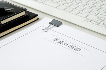 事業計画書のドラフト