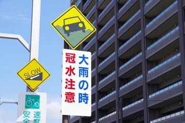 冠水注意の標識