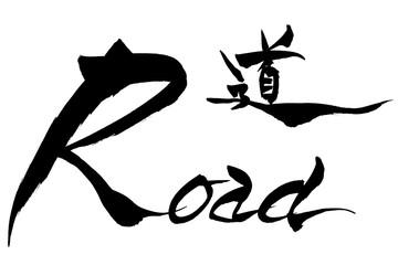 筆文字  道 road