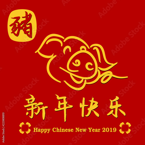 Happy chinese new year 2019 zodiac pig sign with gold chinese happy chinese new year 2019 zodiac pig sign with gold chinese translation lucky fortune m4hsunfo