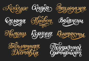 Handwritten phrases Discount, Hello, Basket, Contacts etc. Translation from Russian. Vector Cyrillic calligraphy set.