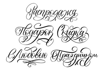 Handwritten phrases Discount, Gift, Sale, Happy Holidays. Translation from Russian. Vector Cyrillic calligraphy set.