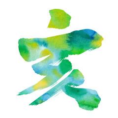 漢字亥_緑.png