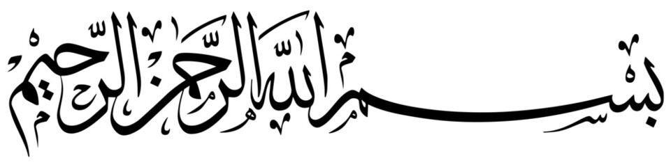 """İslamic """"besmele"""" word. Says """"bismillah"""" and means with God's name."""