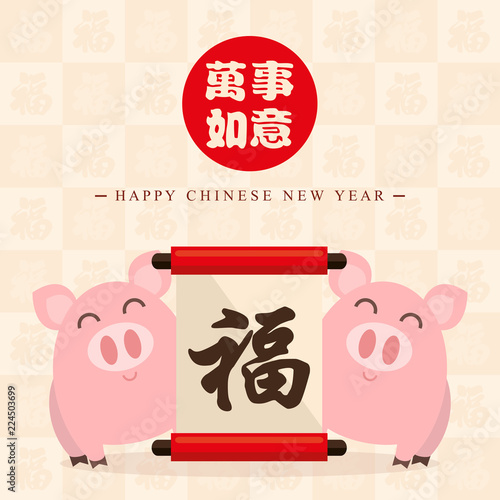 Chinese new year card. Celebrate year of pig.\
