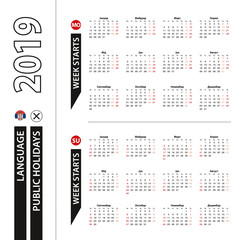 Two versions of 2019 calendar in Serbian, week starts from Monday and week starts from Sunday.