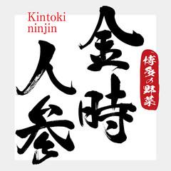 金時人参・Kintoki ninjin(筆文字・手書き)