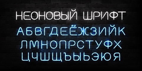 Vector realistic isolated neon sign of Russian alphabet font letters for decoration and covering on the wall background. Translation: Neon Font.