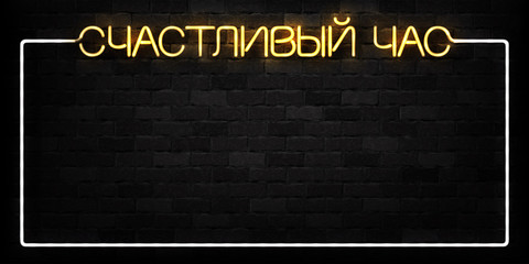 Vector realistic isolated neon sign of Happy Hour in Russian language frame logo for decoration and covering on the wall background. Concept of night club, sales and restaurant.