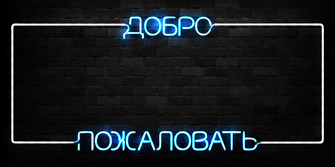 Vector realistic isolated neon sign of Welcome frame logo in Russian for decoration and covering on the wall background. Translation: Welcome.