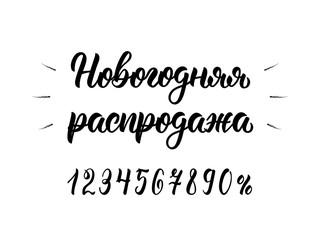 Happy New Year Sale. Trendy hand lettering quote in Russian brush script with digits. Cyrillic calligraphic quote in black ink. Vector