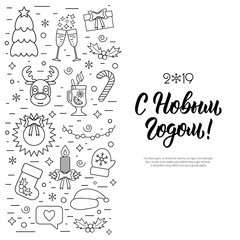 Happy New Year trendy hand lettering quote in Russian with black isolated concept, flyer, card with traditional attributes in line style. Flat design from linear icons. Vector